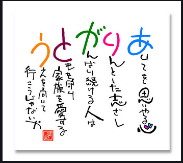 相田みつをさんの詩