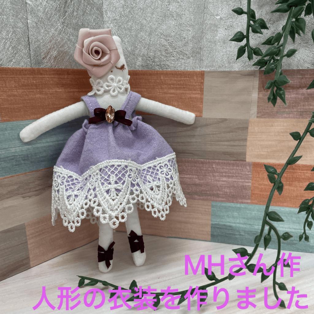 写真ではわかりにくいですが、ウサギちゃんのお人形です。ウサギちゃんがお姫様のようになりました。
